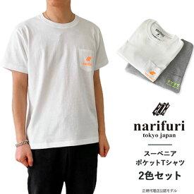 ナリフリ Tシャツ 半袖 メンズ 2色セット narifuri スーベニア ポケットTシャツ(2P) 2枚入り クルーネック 胸ポケット付き ホワイト/グレー NF1130 【2021SS 新作】【国内 正規品】