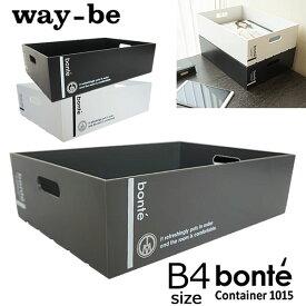 way-be ウェイビー 八幡化成 bonte ポンテ コンテナ 収納ケース B4 書類ケース トレー インテリア 北欧 BONTE 1015 【国内 正規品】