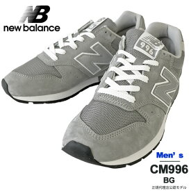 new balance ニューバランス 996 スニーカー メンズ CM996 シューズ 靴 ランニングシューズ メッシュ スウェード レザー 軽量 【国内 正規品】 CM996 BG GRAY グレー