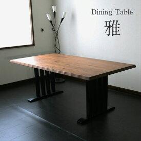 ダイニングテーブル 190cm幅 和モダン ウォールナット無垢 高級 和 ラバーウッド みやび なぐり加工 浮造り仕上げ 和家具 食卓 テーブルのみ