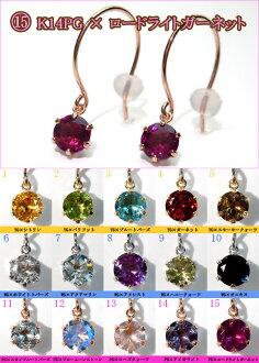 White gold (K14WG) /YG/PG multicolored stone pierced earrings (dangling / Gypsy pierced earrings) *