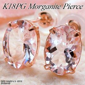 【上質ジュエリー】ピンクゴールド (K18PG) モルガナイト ピアス(0.9ct×2/オーバル/シンプル)【宝石 ジュエリー】【プレゼント】*