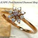 【上質ジュエリー】ピンクゴールド (K18PG) ピンクダイヤモンド / ダイヤモンド リング(希少石/レアストーン/フェミニ…