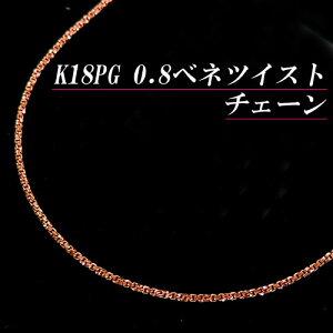 ポイント10倍/【あす楽】K18ピンクゴールド 0.8ベネチアンツイストチェーンネックレス(太さ0.8mm/長さ45cm/フリースライド/長さ別注可能/地金/K18PG/18金/オーダー/国産/アジャスター)【宝石 ジュ