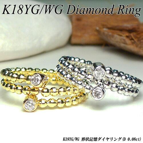 【上質ジュエリー】ホワイト/イエローゴールド (K18WG/YG) ダイヤモンド リング(D Total 0.08ct/巻き付け/サイズフリー/ミラーボール/形状記憶)【宝石 ジュエリー】【プレゼント】【刻印無料】*