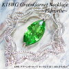 [speed 配] white gold (K18WG) green garnet necklace (1.04ct/D 0.05ct/ ツァボライト / Marquis /1 moon stone amulet for an easy delivery / rare stone) 20P05Aug17