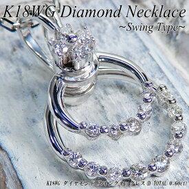 【上質ジュエリー】ホワイトゴールド (K18WG) ダイヤモンド ネックレス(D Total 0.60ct/スイング/揺れる/4月誕生石)【新作】【ハイクラス】【宝石 ジュエリー】【プレゼント】【刻印無料】*