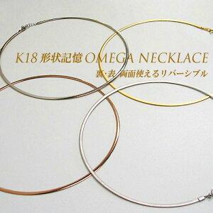 ポイント10倍/ホワイト・イエロー・ピンクゴールド(K18WG/YG/PG) 形状記憶 オメガ チョーカー ネックレス(幅2.7mm/約8.5g/平タイプ/18金/リバーシブル/太め/両面/カスタム/ツヤあり/ツヤ消し)【日本