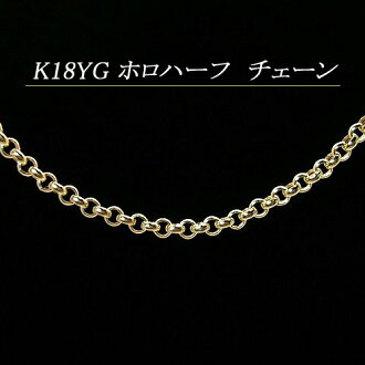 Yellow Gold K18 (K18YG) ホロハーフ chain necklace (thickness 2.0 mm / universal / another length can note / thick / bullion / order / domestic)