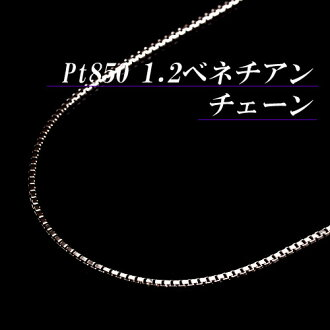 Platinum 1.2 Venetian chain necklace (thickness 1.2 mm / length 45 cm / free slide / another length can note/PT / bullion / order / domestic / adjuster)