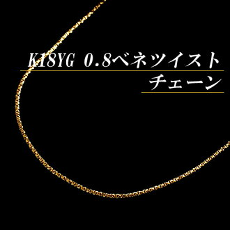 Yellow Gold K18 0.8 ベネチアンツイストチェーンネックレス (thickness 0.8 mm / length 45 cm / free slide / another length can note / bullion / order / domestic / adjuster)