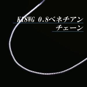 [地金・チェーン]【あす楽】K18ホワイトゴールド 0.8 ベネチアン チェーン ネックレス(太さ0.8mm/長さ45cm/フリースライド/長さ別注可能/18金/K18WG/地金/オーダー/国産/アジャスター)【日本製】【