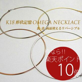 White yellow pink (K18WG/YG/PG) shape memory Omega Choker Necklace (reversible 2.7 mm width)