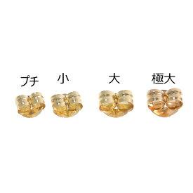 2個 1set 1ペア K18 K18PG K18WG Pt900 ピアス キャッチ 選べる 4サイズ 地金 ニッケルフリー 日本製 made in Yamanashi ぷち 小 大 極大 バックピン キャッチャー
