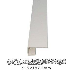 ケイカル板 見切 100本 CH-5 CH-6 2サイズ展開