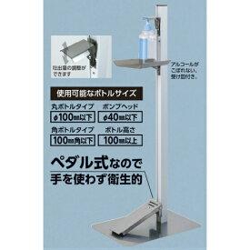 【日本製】足踏み式アルコール消毒液スタンド 組み立て不要 タカラ産業