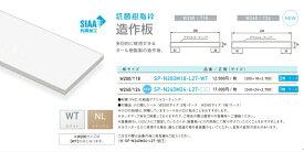 抗菌樹脂枠 造作板 SP-N200M18-L27-WT幅200mm 城東テクノ