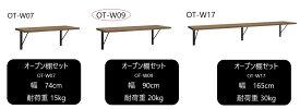 アイアン&アカシア ウォールシェルフ オープン棚セット(OT) W90×H26.7×D29.5cm