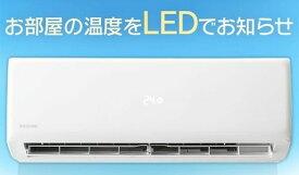 ルームエアコン スタンダード Gシリーズ 2.2kW 10台限定 配達地域 埼玉 東京 千葉 神奈川のみ