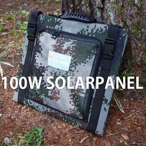 ソーラーパネル100W キャンピングカー テント アウトドア 持ち運びに便利 旅行 停電対策 ソーラーチャージャー フレキシブル 超薄型 防災 防水 折りたたみ式 ポータブル電源 ソーラー充電器