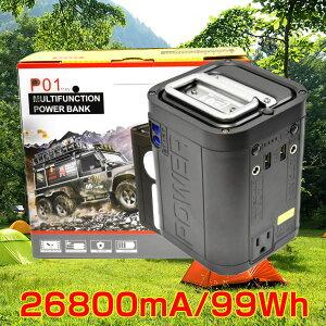 P01 ポータブル電源 蓄電池 ブラック 26800mAh/99Wh コンパクトなのに大容量 カースタート機能付き 車の急なバッテリー上がりも怖くない