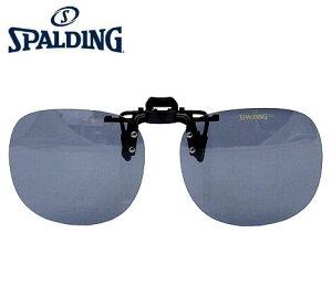 SPALDING スポルディング クリップオン CP-7 CLIP ON サングラス クリップ式 跳ね上げ式 偏光サングラス 簡易サングラス クリップサングラス 偏光レンズ メガネの上からつけられる