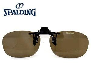 SPALDING スポルディング クリップオン CP-9 CLIP ON サングラス クリップ式 跳ね上げ式 偏光サングラス 簡易サングラス クリップサングラス 偏光レンズ メガネの上からつけられる
