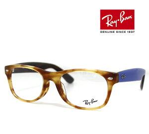 Ray Ban レイバン RX5184F RB5184F 5799 52 伊達眼鏡 メガネフレーム NEW WAYFARER ハバナライトブラウン×ブルー 正規品【送料無料】