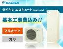 ダイキン エコキュート EQN37UFV 370L (リモコンセット付 脚カバー付) 【エコキュート 工事費込み 交換工事費込み 設…
