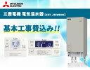 三菱電機 電気温水器 SRT-J46WDM5ローボディ 460L(リモコンセット(RMC-JD5SE)・ 脚カバー(GT-K550B)付)【電気温水器交…
