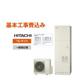日立 エコキュート BHP-F37RU 370L (リモコンセット付 脚カバー付) 【エコキュート 工事費込み 交換工事費込み 設置込み 取付込み おすすめ フルオート 角型 日立 370L】《基本取付工事/処分費込み!》