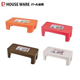 パール金属 マルチステップ(大) H-5518/H-5519 ブラウン/クールグレー 玄関の踏み台、腰掛に!脚立代わりの踏台として。 天面スペースが広く、安定感バツグン!プラスチック製品 【HB-0748/HB-0749は廃番】