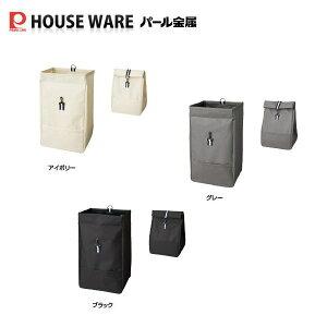 Uroki II ランドリーショルダーバッグS N-7526/N-7527/N-7528 (アイボリー/グレー/ブラック) パール金属 収納ボックス/おしゃれなカゴ/洗濯かご