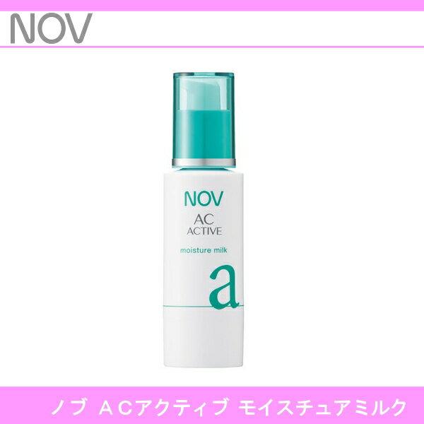 ノブACアクティブ モイスチュアミルク 50ml ノブACA/NOVACA 519139