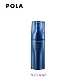 ポーラ ホワイティシモ 薬用ローション ホワイト EX (リフィル) 100ml 【条件付送料無料】POLA 【数量限定】