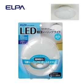 エルパ LED小型シーリングライト 昼光色相当D/LCL-S1001(D)、電球色相当L/LCL-S1001(L) ELPA 朝日電器