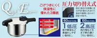 クイックエコ3層底切り替え式圧力鍋4.5L