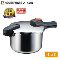 H-5436節約クックステンレス製圧力切替式片手圧力鍋4.5L