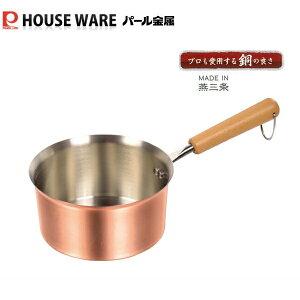 パール金属 銅職人 どこからでも注げる行平鍋14cm HB-1584 ガス火用/日本製純銅調理器具フライパン・鍋セットシリーズ/メイドインジャパン・国産・燕三条産/※IH対応ではありません。【条件