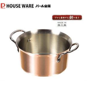 パール金属 銅職人 しゃぶしゃぶ鍋14cm HB-1381 ガス火用/日本製純銅調理器具フライパン・鍋セットシリーズ/メイドインジャパン・国産・燕三条産/※IH対応ではありません。【条件付送料無料