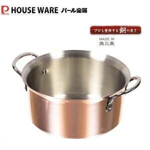 パール金属 銅職人 しゃぶしゃぶ鍋16cm HB-1382 ガス火用/日本製純銅調理器具フライパン・鍋セットシリーズ/メイドインジャパン・国産・燕三条産/※IH対応ではありません。【条件付送料無料