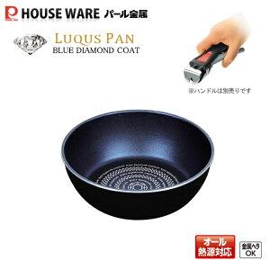 ルクスパン ブルーダイヤモンドコートIH対応深型フライパン24cm HB-2436 パール金属 ※ハンドルは別売りです。 スタッキング収納・マーブルコートを超える耐久性でオリジナルセットを♪