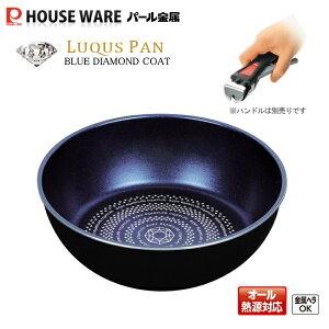 ルクスパン ブルーダイヤモンドコートIH対応深型フライパン26cm HB-2438 パール金属 ※ハンドルは別売りです。 スタッキング収納・マーブルコートを超える耐久性でオリジナルセットを♪
