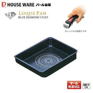 ルクスパン ブルーダイヤモンドコートIH対応玉子焼13×18cm HB-2439 パール金属 ※ハンドルは別売りです。 スタッキング収納・マーブルコートを超える耐久性でオリジナルセットを♪