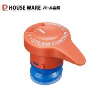 節約クック切替式圧力鍋用おもりF共通H-8192パール金属