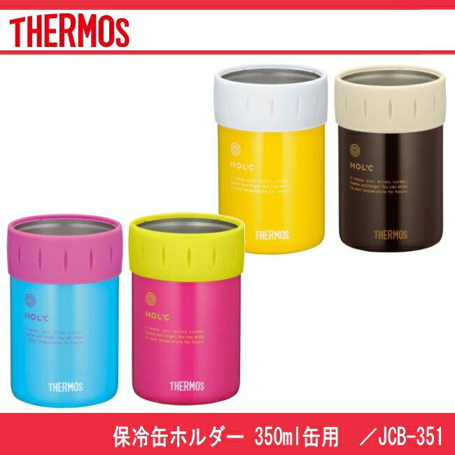 【即納】サーモス THERMOS 保冷缶ホルダー350ml缶用 JCB-351 【大人も子供もおしゃれなコップ/マグカップ/タンブラー/マグ/マイボトル・マイ水筒/結露しにくい割れないステンレス製魔法瓶・魔法びん真空断熱構造・保冷専用】