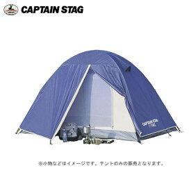 リベロ ツーリングテントUV M-3119 【条件付送料無料】 キャプテンスタッグ(CAPTAINSTAG) アウトドア用品・キャンプ・バーベキュー・BBQに本格派テントタープ!2人用・210cm×260cm