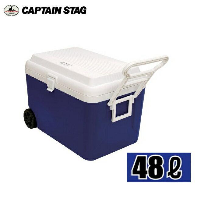 大容量クーラーボックス M-5059 リガード ホイールクーラー48L 【条件付送料無料】 CAPTAINSTAG 【アウトドア用品・キャンプ用品・釣り・バーベキュー・BBQ・キャプテンスタッグ 】