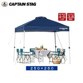 ワンタッチテントタープ 2.5m×2.5m M-3272 クイックシェードDX 250UV-S 【条件付送料無料】 キャプテンスタッグ CAPTAINSTAG キャンプ 運動会におすすめタープテント 簡単設営 組み立てイベントテント かんたん設置簡易テント