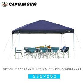ワンタッチテント タープ 3.75m×2.5m M-3279 クイックシェード 375×250UV-S 【条件付送料無料】 キャプテンスタッグ CAPTAINSTAG アウトドア用品 運動会におすすめタープテント 簡単設営 組み立てイベントテント 簡易テント